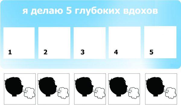 5 вдохов (на русском)
