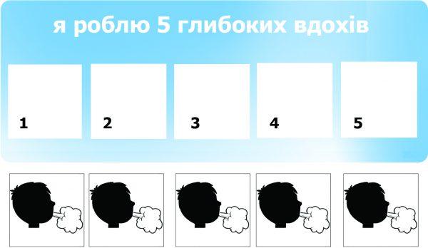 5 вдохов (на украинском)