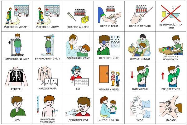 В больнице - карточки для мальчика с темными волосами (украинский)
