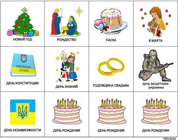 Праздники (подписи на русском)