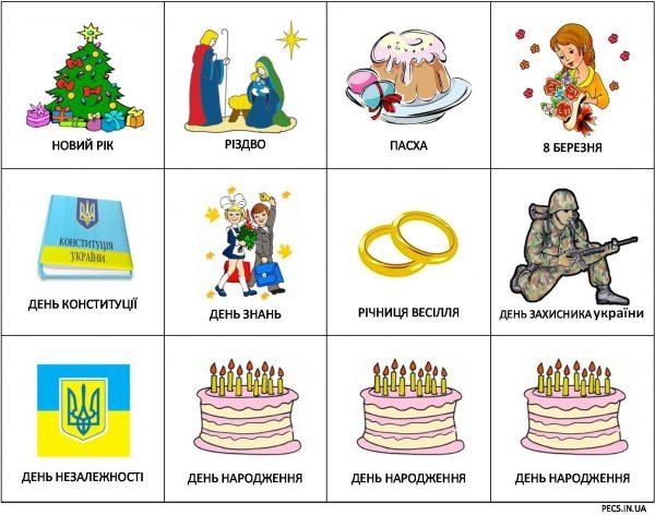 Праздники (подписи на украинском)