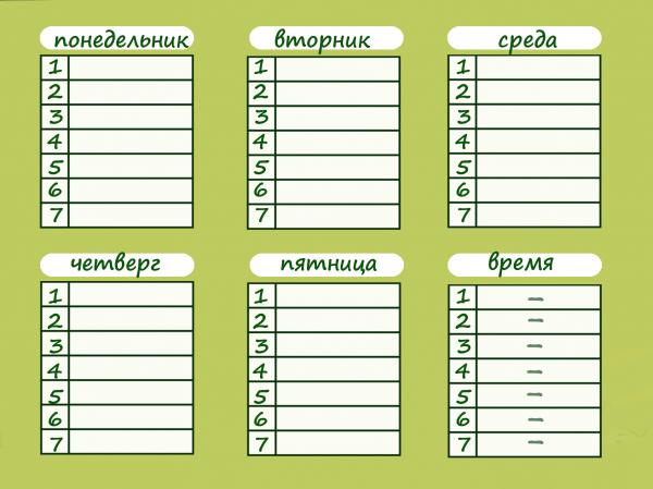 Расписание 1 (на русском)