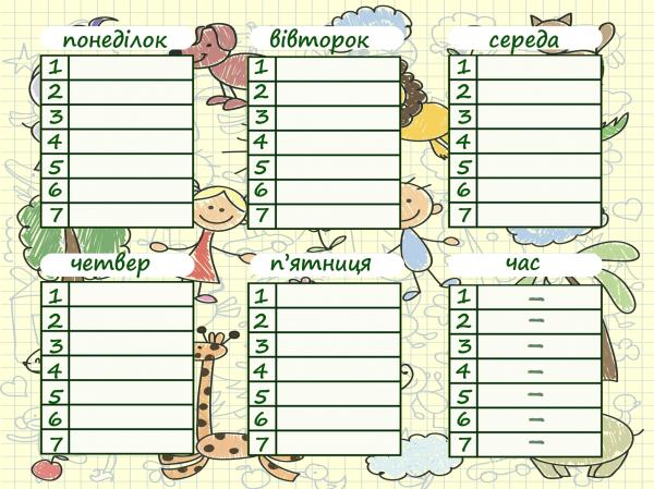 Расписание 2 (на украинском)