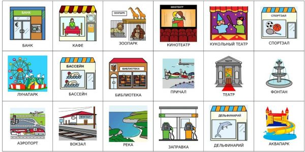 Общественные места 2 (на русском)