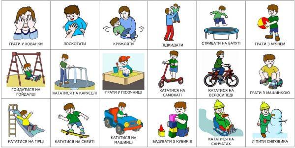 Игры (с подписями на украинском)