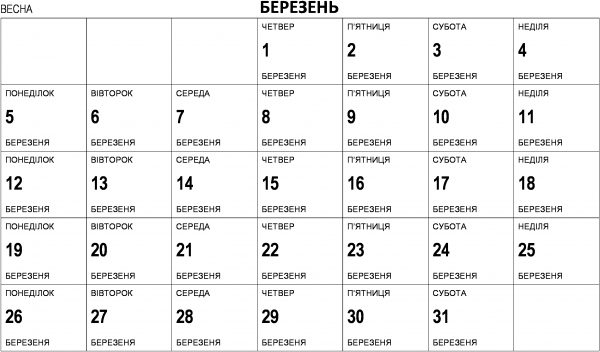 Календарь (на украинском) 03 Березень