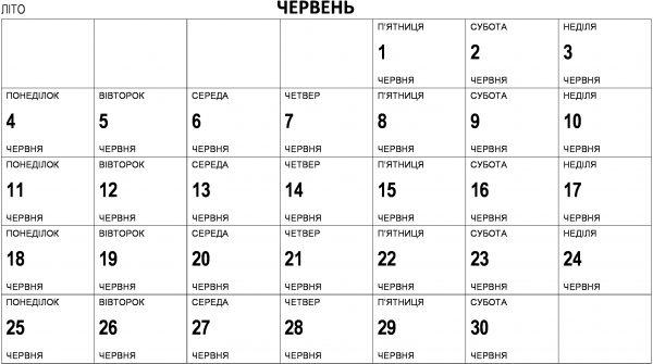 Календарь (на украинском) 06 Травень