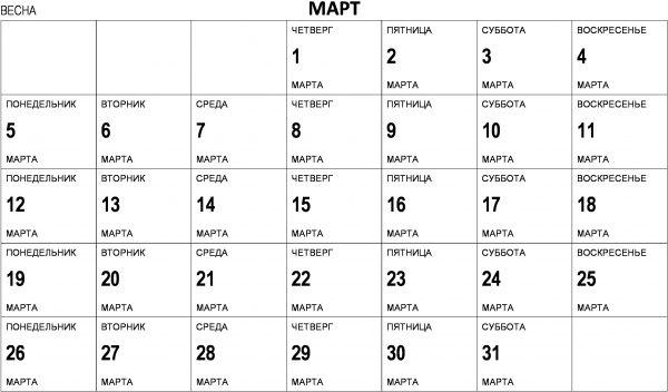 Календарь (на русском) 03 Март