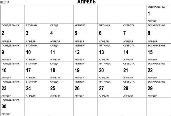Календарь (на русском) 04 Апрель