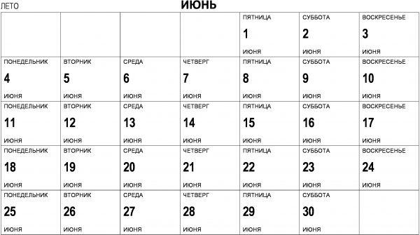 Календарь (на русском) 06 Июнь