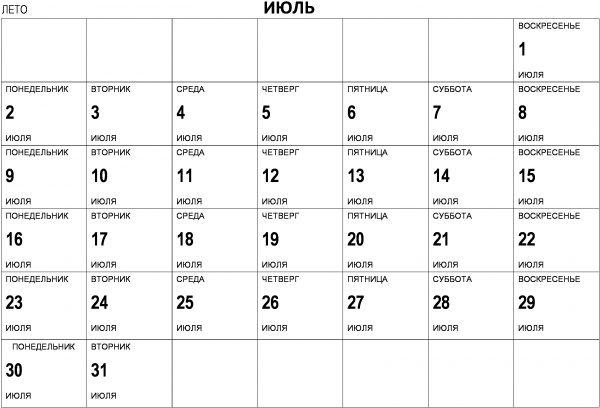 Календарь (на русском) 07 Июль