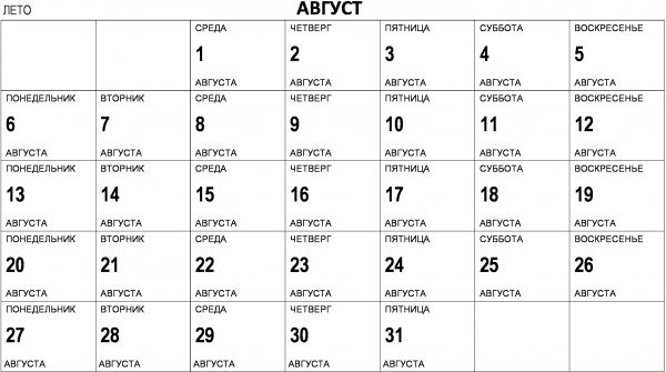 Календарь (на русском) 08 Август