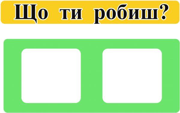 Что ты делаешь 1 (с подписями на украинском)