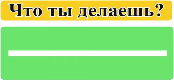 Что ты делаешь 2  (с подписями на русском)