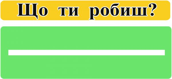 Что ты делаешь 2  (с подписями на украинском)