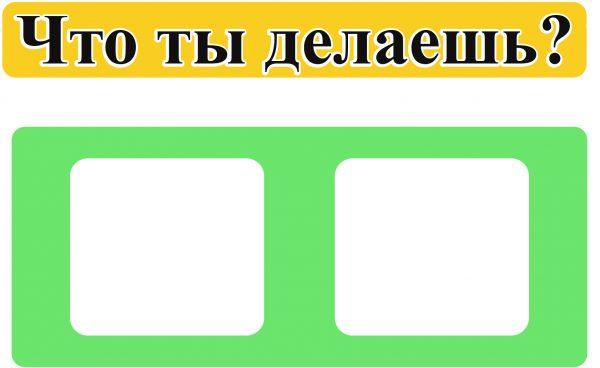 Что ты делаешь 1 (с подписями на русском)
