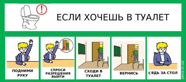 Выйти в туалет (на русском)