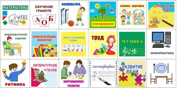 Школьное расписание (на русском)