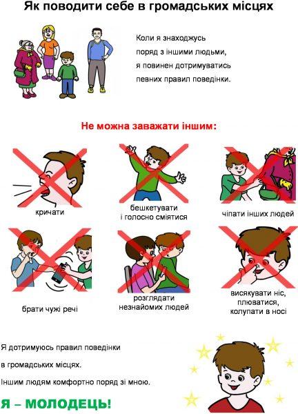 Как вести себя в общественном месте (5)