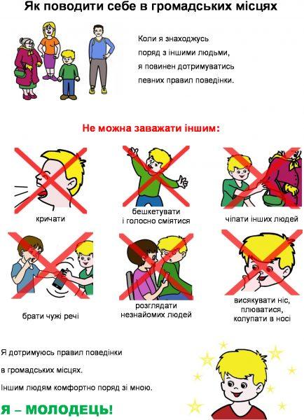 Как вести себя в общественном месте (на украинском)