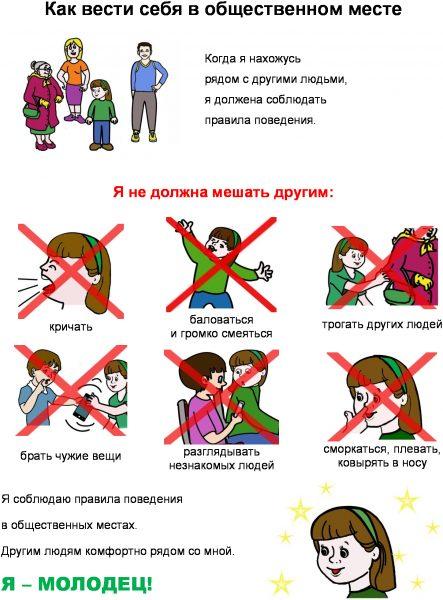Как вести себя в общественном месте (на русском)
