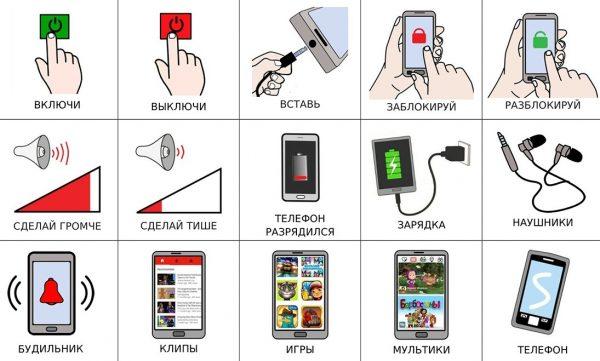 Телефон (на русском)