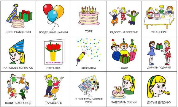 День рождения (подписи на русском)
