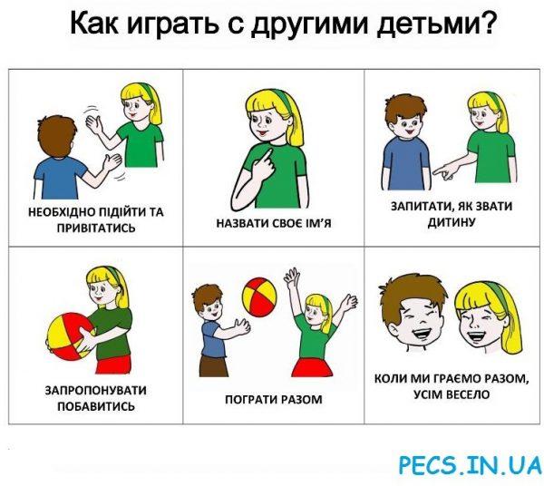 Как играть с другими детьми (на украинском)