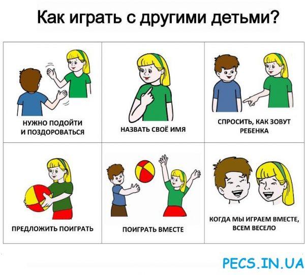 Как играть с другими детьми (на русском)