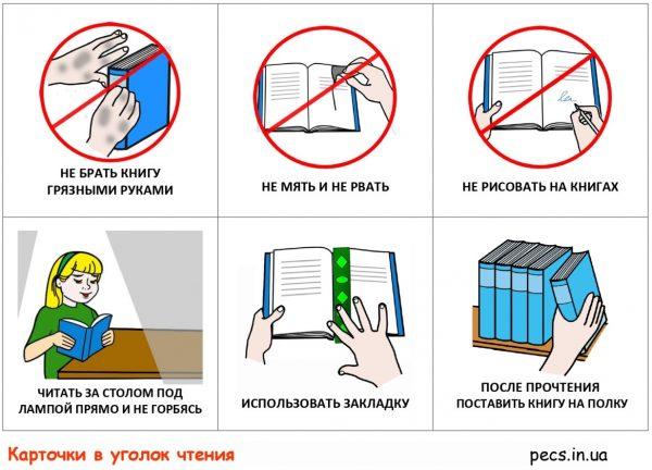Карточки в уголок чтения (на русском)