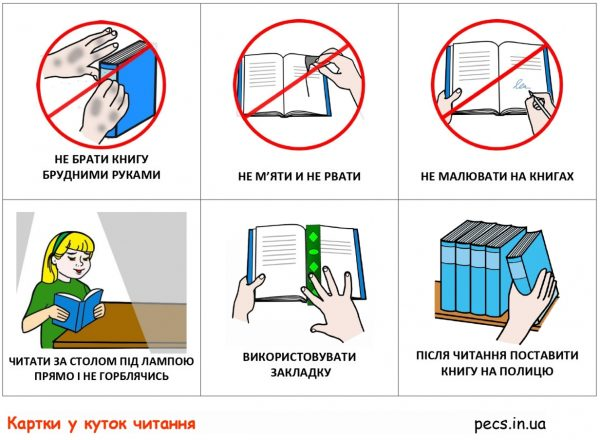 Карточки в уголок чтения (на украинском)