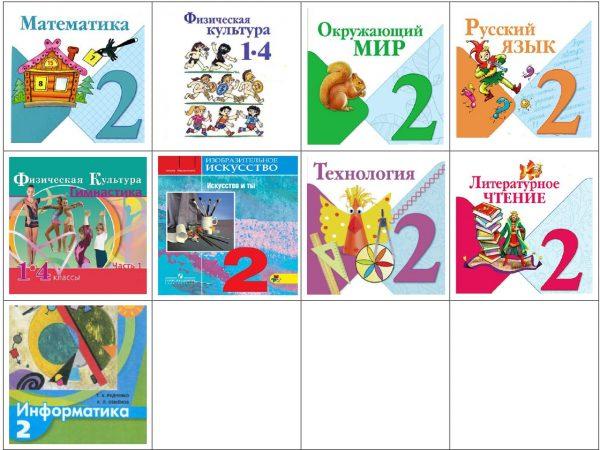 Школа России 2 класс-1
