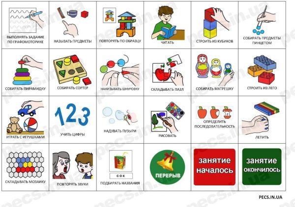 Занятия для малышей (на русском)