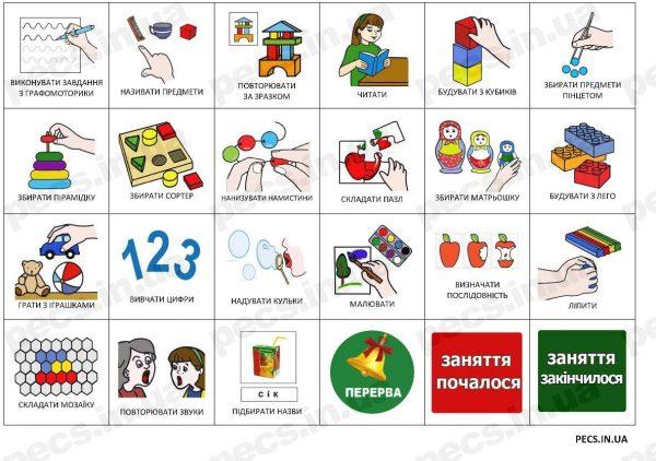 Занятия для малышей (на украинском)