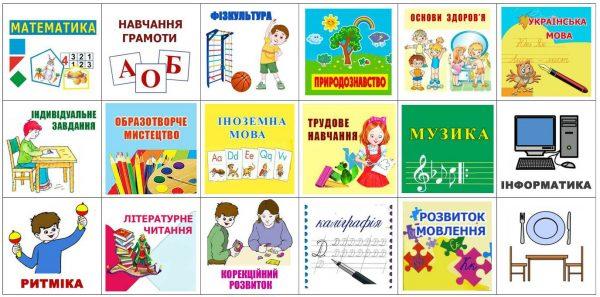 Школьное расписание (на украинском)