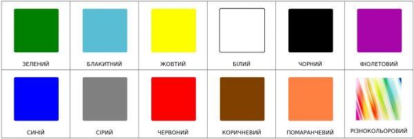 Цвета (на украинском)