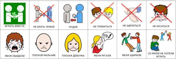 """Карточки """"Общение"""" для мальчика с подписями на русском"""