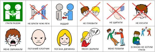 """Карточки """"Общение"""" для мальчика с подписями на украинском"""
