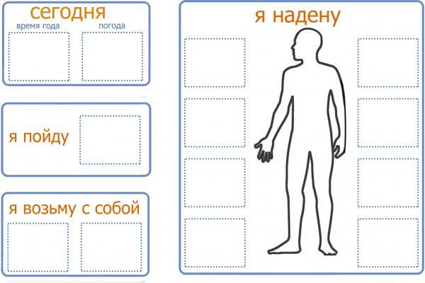 Я пойду на улицу (с подписями на русском языке)