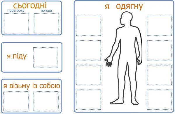 Я пойду на улицу (с подписями на украинском языке)