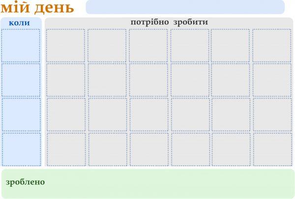 Мой день вариант 2 (на украинском)