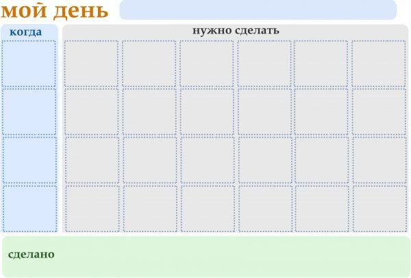 Мой день вариант 2 (на русском)