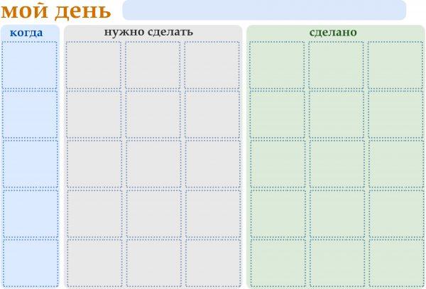 Мой день_вариант 1 (на русском)