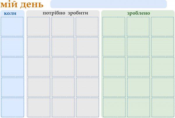 Мой день_вариант 1 (на украинском)