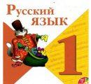 Расписание уроков (УМК «Школа России»)