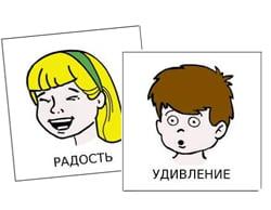 Карточки «Эмоции»