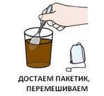 Инструкция для детей с рас Завариваем чай