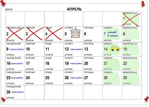 Календарь длядетей