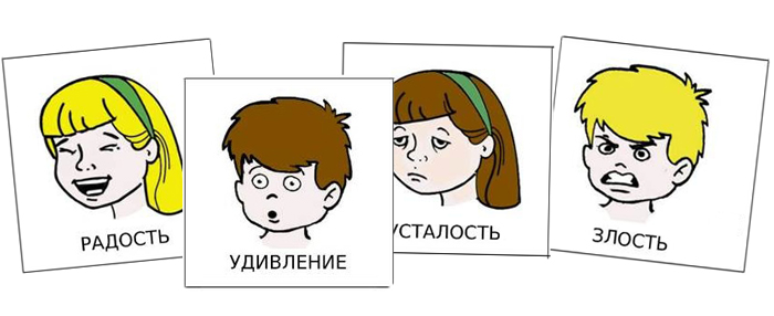 Картинки-Эмоции-для-детей