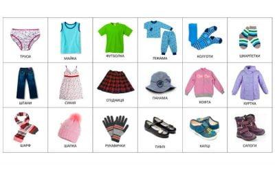 Карточки-одежда-для-девочки